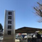 朝霞税務署にて、埼玉県民として初めての申告・納税をしてまいりました