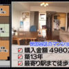 爆報THE フライデーで見た河合美智子の世田谷のマンション売却査定、はたしておいくら?