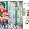 石原さとみの東京メトロのCMに和光市格安マンションの答えあり?