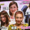 大食い女王決定戦2018、やっぱテレビ東京は面白い!ただ高橋みなみのMCは?