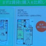 住まいのミカタ 無料セミナーの内容&東京の不動産の未来は明るい?