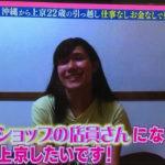 ボンビーガール:沖縄からの上京ガール、ちひろちゃんがかわいい!
