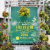 日比谷公園ガーデニングショー 2018、10/20より開催 コンテスト作品は見応えアリ!