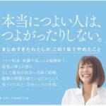小林麻耶の本、「しなくていいがまん」をKindleで読んでみた