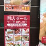 志木駅前のイタリアントマトが閉店