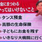 老後2000万円問題、私が下流老人になってもマンションは売らないわ♪