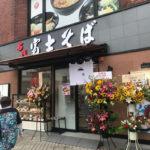 志木 駅前のイタトマ跡地に富士そば、オープンしましたね