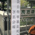 池袋暴走署名活動、南池袋公園で署名してきました