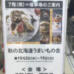 エッセンサッポロのワイルド肉バーガー@秋の北海道うまいもの会