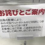 武蔵小杉のタワマン、台風の影響でトイレが使えない