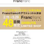 フランフランが渋谷に期間限定でアウトレット店をオープン
