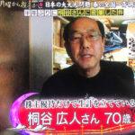 桐谷さんのマンション購入 -70歳でマンション購入問題-