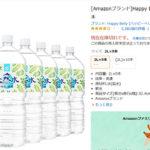 アマゾン プライムデー 水はお買い得だったのに・・・