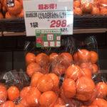 このスーパーは一体?!価格ミスが多発のスーパーM