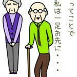 一人暮らし、老後の住まいはやっぱり