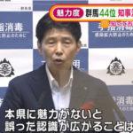 都道府県魅力度ランキング 2021、埼玉県が45位って嘘だろーーー!